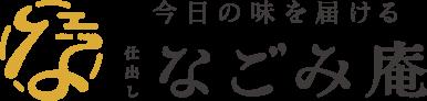熊本市で仕出し弁当配達、会席・オードブルの宅配なら なごみ庵
